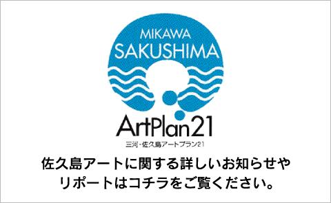 佐久島アートプラン21
